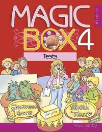 Magic Box 4. Тесты по английскому языку для 4 класса