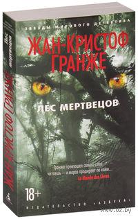 Лес мертвецов (м)