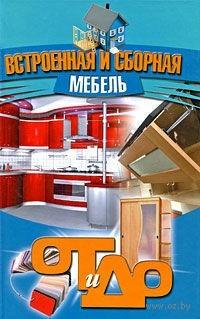 Встроенная и сборная мебель. Виктор Барановский