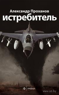 Истребитель. Александр Проханов