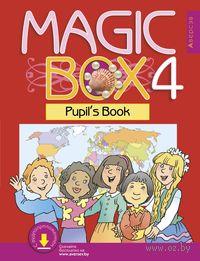 Magic Box 4. Английский язык. Учебное пособие для 4 класса