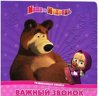 Маша и Медведь. Важный звонок