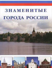 Знаменитые города России. Михаил Шахов, Илья Маневич
