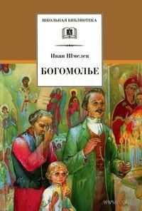 Богомолье. Иван Шмелев