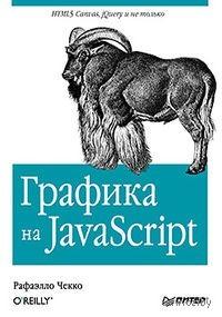 Графика на JavaScript. Рафаэлло Чекко