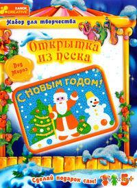 """Картина из песка """"С Новым годом! Дед Мороз"""""""