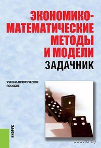 Экономико-математические методы и модели. Задачник