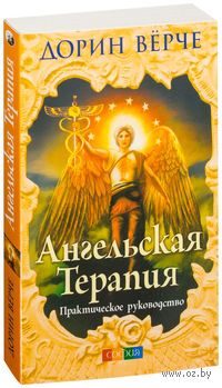 Ангельская терапия. Дорин Верче