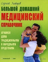 Большой домашний медицинский справочник. Сергей Зайцев