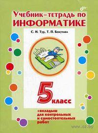 Учебник-тетрадь по информатике. 5 класс. Светлана Тур, Татьяна Бокучава
