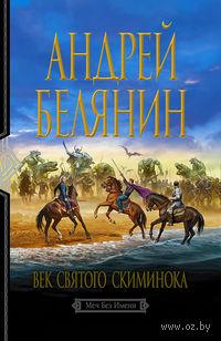Век святого Скиминока. Андрей Белянин