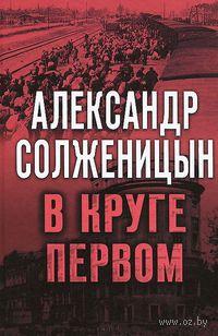 В круге первом. Александр Солженицын