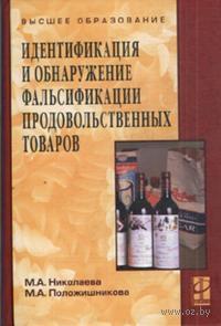 Идентификация и обнаружение фальсификации продовольственных товаров. Мария Николаева, Марина Положишникова