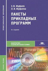 Пакеты прикладных программ. Эдуард Фуфаев, Лидия Фуфаева