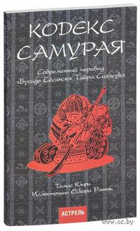 Кодекс самурая. Cовременный перевод