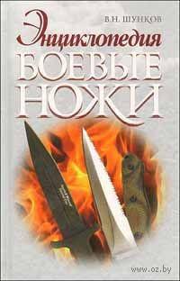 Боевые ножи. Виктор Шунков