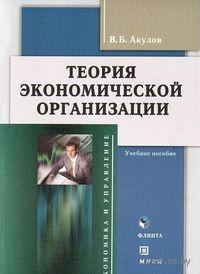 Теория экономической организации. Владимир Акулов