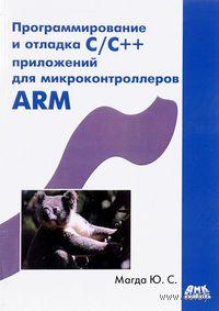 Программирование и отладка C/C++ приложений для микроконтроллеров ARM. Юрий Магда