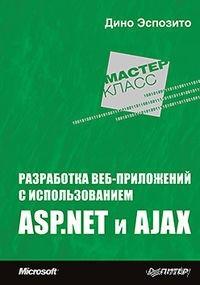 Разработка веб-приложений с использованием ASP.NET и AJAX. Дино Эспозито