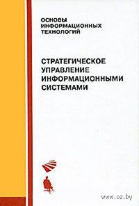 Стратегическое управление информационными системами