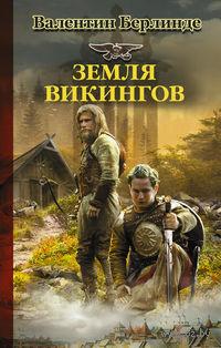 Земля викингов
