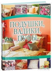 Подушки, валики, пуфы. Вера Надеждина