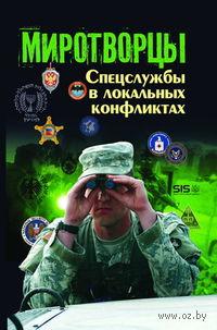 Миротворцы. Спецслужбы в локальных конфликтах. П. Потапов