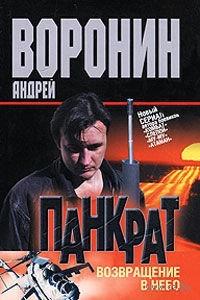 Панкрат. Возвращение в небо (м). Андрей Воронин
