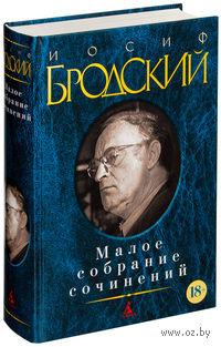 Иосиф Бродский. Малое собрание сочинений. Иосиф Бродский
