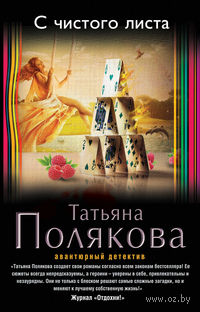 С чистого листа (м). Татьяна Полякова