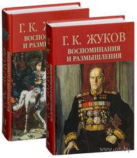 Г. К. Жуков. Воспоминания и размышления (в двух томах). Георгий Жуков