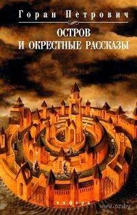 Остров и окрестные рассказы. Горан Петрович