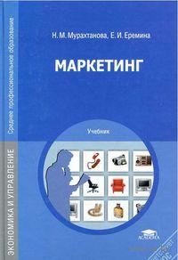 Маркетинг. Нина Мурахтанова, Елена Еремина