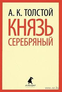 Князь Серебряный (м). Алексей Толстой