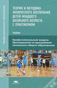 Теория и методика физического воспитания детей младшего школьного возраста с практикумом