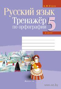 Русский язык. 5 класс. Тетрадь-тренажер по орфографии