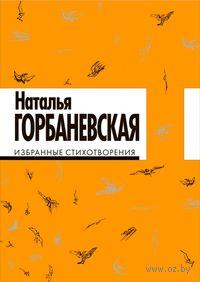 Наталья Горбаневская. Избранные стихотворения