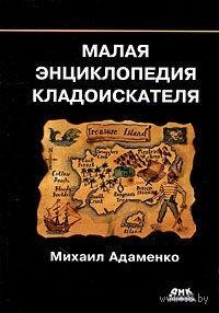 Малая энциклопедия кладоискателя. Михаил Адаменко