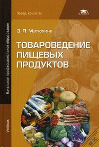 Товароведение пищевых продуктов. Зинаида Матюхина