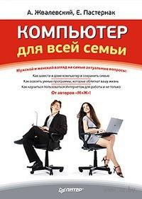 Компьютер для всей семьи. Андрей Жвалевский, Евгения Пастернак