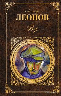 Вор. Леонид Леонов