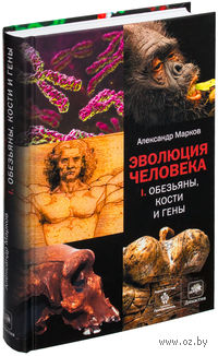 Эволюция человека. В 2 книгах. Книга 1. Обезьяны, кости и гены. Александр Марков