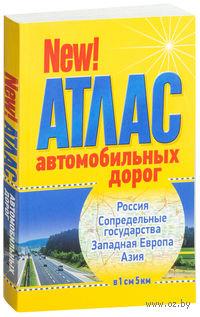Атлас автомобильных дорог. Россия, сопредельные государства, Западная Европа, Азия (м)