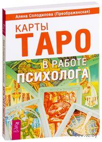Карты Таро в работе психолога. Алена Солодилова