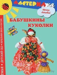 Бабушкины куколки. Любимые игрушки своими руками. Ирина Лыкова