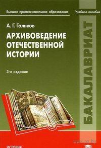 Архивоведение отечественной истории. Андрей Голиков