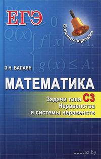 ЕГЭ. Математика. Задачи типа С3. Неравенства и системы неравенств