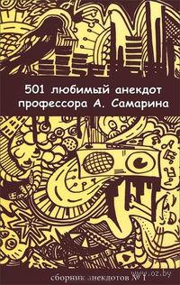 501 любимый анекдот профессора А. Самарина. Сборник 1