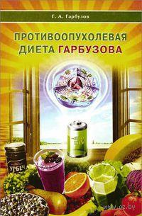 Противоопухолевая диета Гарбузова