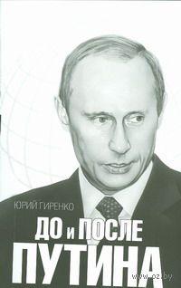 До и после Путина. Юрий Гиренко
